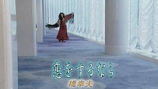恋をするなら (カラオケ) 橋幸夫