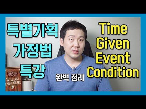 가정법 특강 보충수업 - It is time, given that, in the event that, on the condition that #영문법 #가정법 #조동사