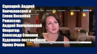 Андрей Кончаловский получил «Серебряного льва» Венецианского фестиваля за фильм РАЙ