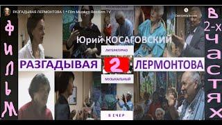 2ч РАЗГАДЫВАЯ ЛЕРМОНТОВА * Film Muzeum Rondizm TV