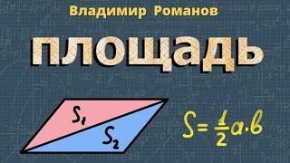 геометрия ПЛОЩАДЬ ТРЕУГОЛНИКА ПАРАЛЛЕЛОГРАММА И ТРАПЕЦИИ 8 класс
