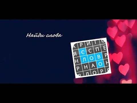 Угадай фото! 2 ~ игра в слова 7 комплект ( уровень ) ответы