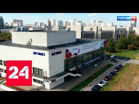 МГИМО - 75: