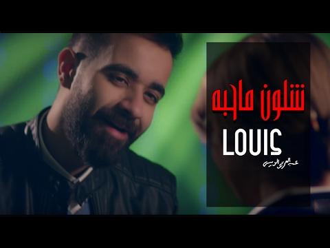 عبد العزيز الويس - شلون ماحبه (فيديوكليب حصري)   2017