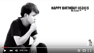 Happy Birthday ក្មេងតូច by MRR FULET_Lyrics English - khmer original song
