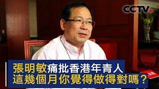 张明敏痛心:香港年青人 这几个月你觉得做得对吗?| CCTV