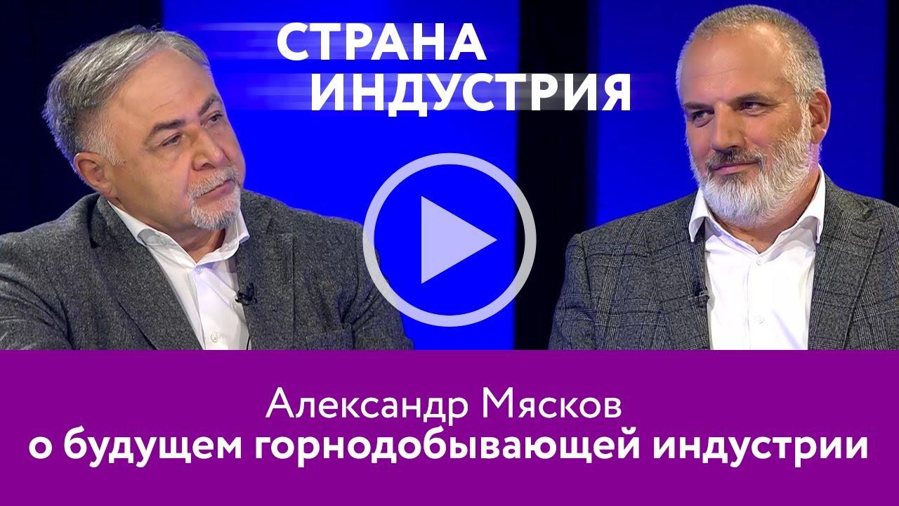 Александр Мясков – о будущем горнодобывающей индустрии. 16+