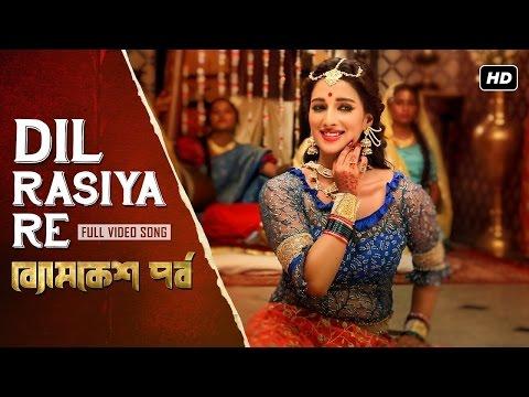 Dil Rasiya Re   Byomkesh Pawrbo   Full Video Song