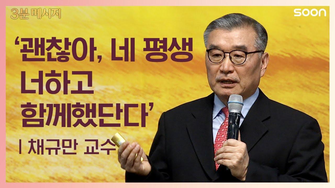 하나님의 치유 - 채규만 교수 (Healing from God - Professor Chae Kyu Man) @ CGNTV SOON 3분 메시지