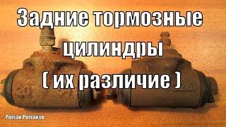 Задние тормозные цилиндры ВАЗ-2101,ВАЗ-2105,различие и применение.