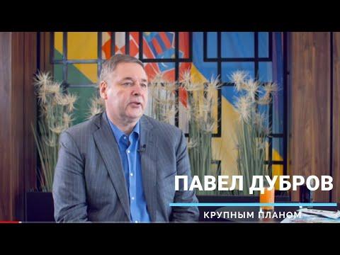 Крупным Планом/Павел Дубров (Россия)