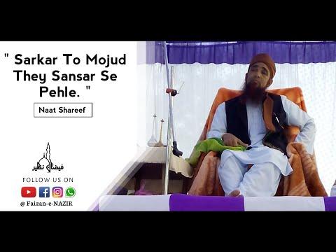 Sarkar To Mojud They...01   Naat Shareef   Shah Hafiz HAMIDULLAAH Shah Sahab Maddazilhul A'ali