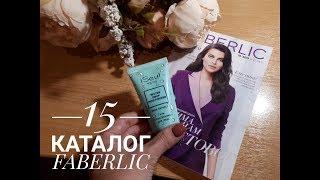 Обзор 15 каталога #FABERLIC #СветланаКузнецова