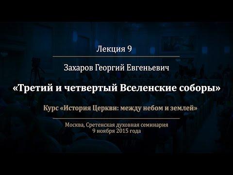 Лекция 9. Третий и четвертый Вселенские соборы