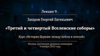 видео Соборы | Величайшие храмы