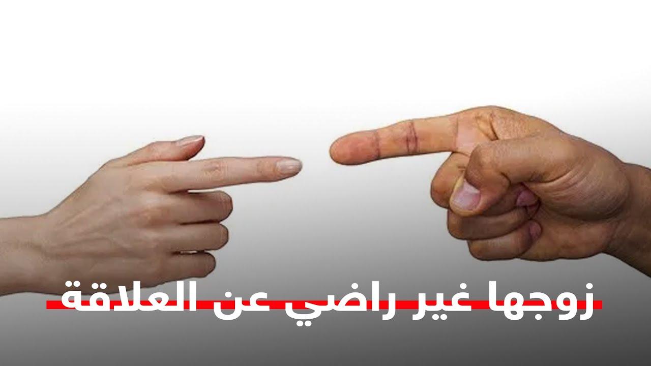 أنا متزوجة من ٢٣ سنة وزوجي غير راضي عني من الناحية الجنسية   شاهد رد الشيخ عصام تليمة