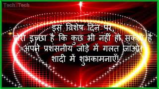 Wedding anniversary wishes quotes, marriage, married, shadi ki shayari