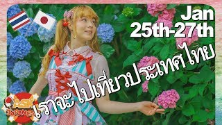 HELLO THAILAND! ASK JAPANESE IS COMING TO VISIT JAPAN EXPO THAILAND!