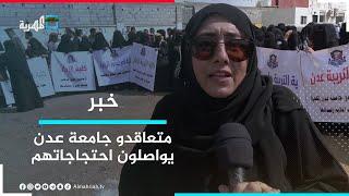 موظفو ومتعاقدو جامعة عدن يواصلون وقفاتها الاحتجاجية للمطالبة بمستحقاتهم