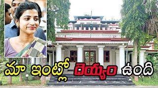మా ఇంట్లో దెయ్యం ఉంది:ఆమ్రపాలి ||Ghost in Amrapali Kata House