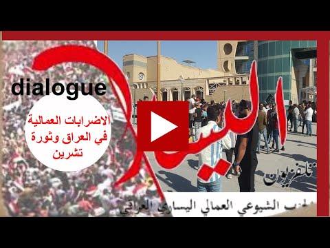دايالوك - حول تصاعد الاضرابات العمالية في العراق وثورة تشرين  - 06:51-2021 / 5 / 12