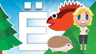 Вчимо літери. Буква Е - Алфавіт для дітей з Познавакой - Розвиваючий мультфільм