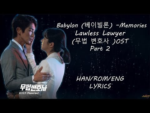 Babylon – [Memories]  Lawless Lawyer (무법 변호사) OST Part 2 LYRICS