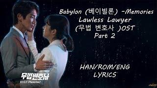 Babylon – [Memories]  Lawless Lawyer (무법 변호사) OST Part 2 LYRICS