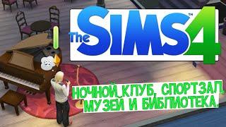 The Sims 4. Ночной клуб, спортзал, музей и библиотека.
