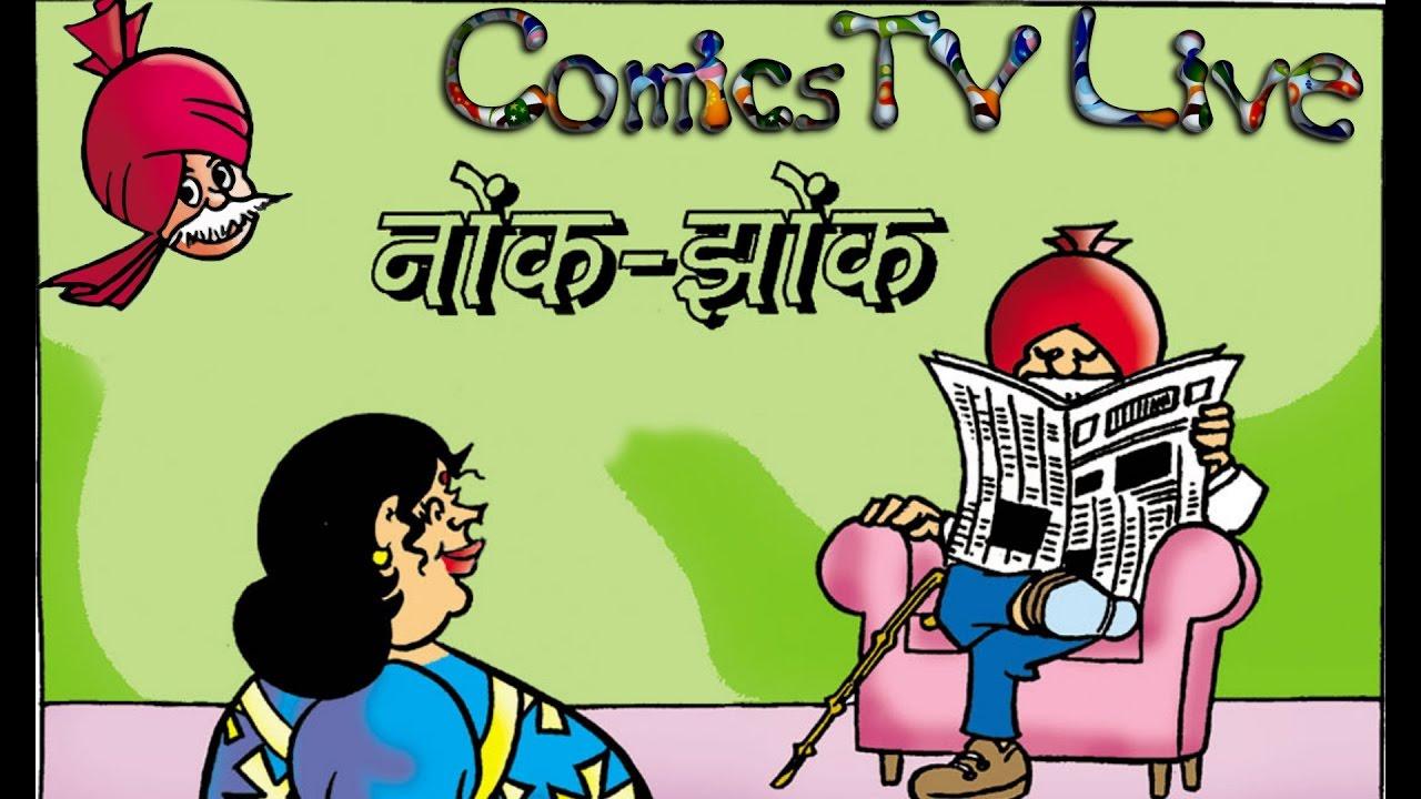 Funny Animated Video Story 1 : Chacha Chaudhary- Nok Jhonk! (चाचा चौधरी -  नोक झोंक!)