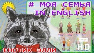 Моя семья. In english. Енотик Элли.