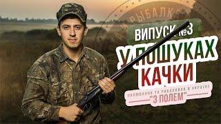 Охота на утку / Выпуск №3 / Канал