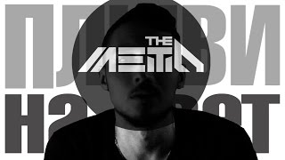 �������� ���� THE METO - Плыви на свет (авторское прочтение) ������