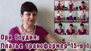Платье трансформер 15 в 1 в Ори студии с Татьянкой Прозоровой