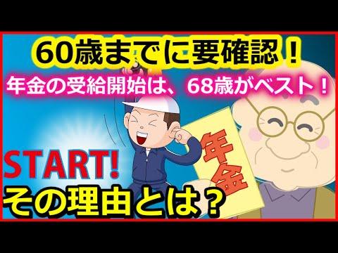 【老後年金】60歳までに要確認!年金の受給開始は、68歳がベスト!その理由とは?【ユアライフアップガイド】