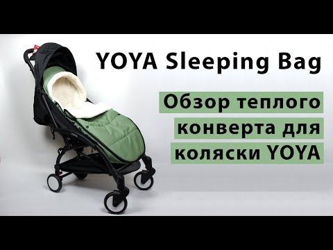 Теплый конверт YOYA Sleeping Bag