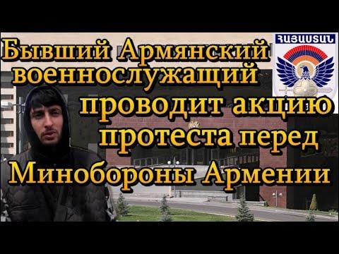 Бывший армянский военнослужащий проводит акцию протеста перед Минобороны Армении