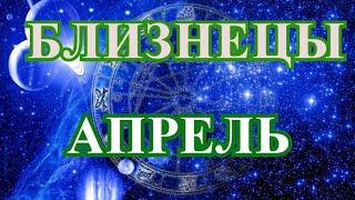 💲 💚БЛИЗНЕЦЫ ТАРО ГОРОСКОП НА ФИНАНСЫ И ОТНОШЕНИЯ !!!💲 💚