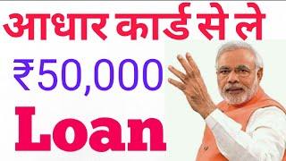 Home Credit Loan From Aadhar Card || Aadhar Se Loan Kaise Mileage || Aadhar Card Loan