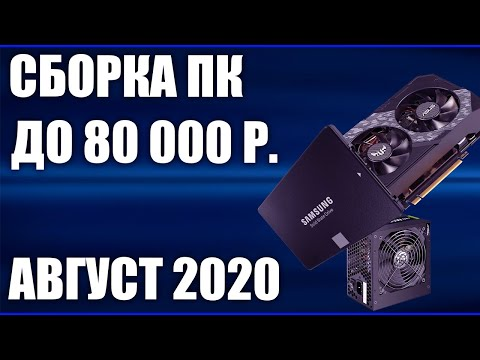 Сборка ПК за 80000 рублей. Август 2020 года! Мощный игровой компьютер на Intel & AMD