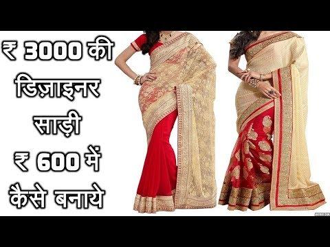 ₹ 3000 की नेट की डिज़ाइनर साड़ी ₹ 600 में कैसे बनाये   HOW TO MAKE NET DESIGNER SAREE AT HOME