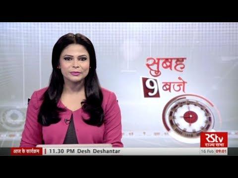 Hindi News Bulletin | हिंदी समाचार बुलेटिन – Feb 16, 2018 (9 am)