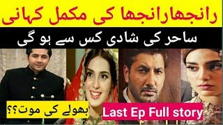 Ranjha Ranjha Kardi Last Episode Full Story - Ranjha Ranjha Kardi Episode 14 Hum Tv Drama