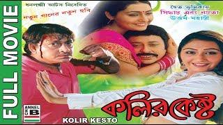 Kolir Kesto | কলির কেষ্ট | Bengali Full Movie | Siddhanta | Namrata | Uttam Mohanty