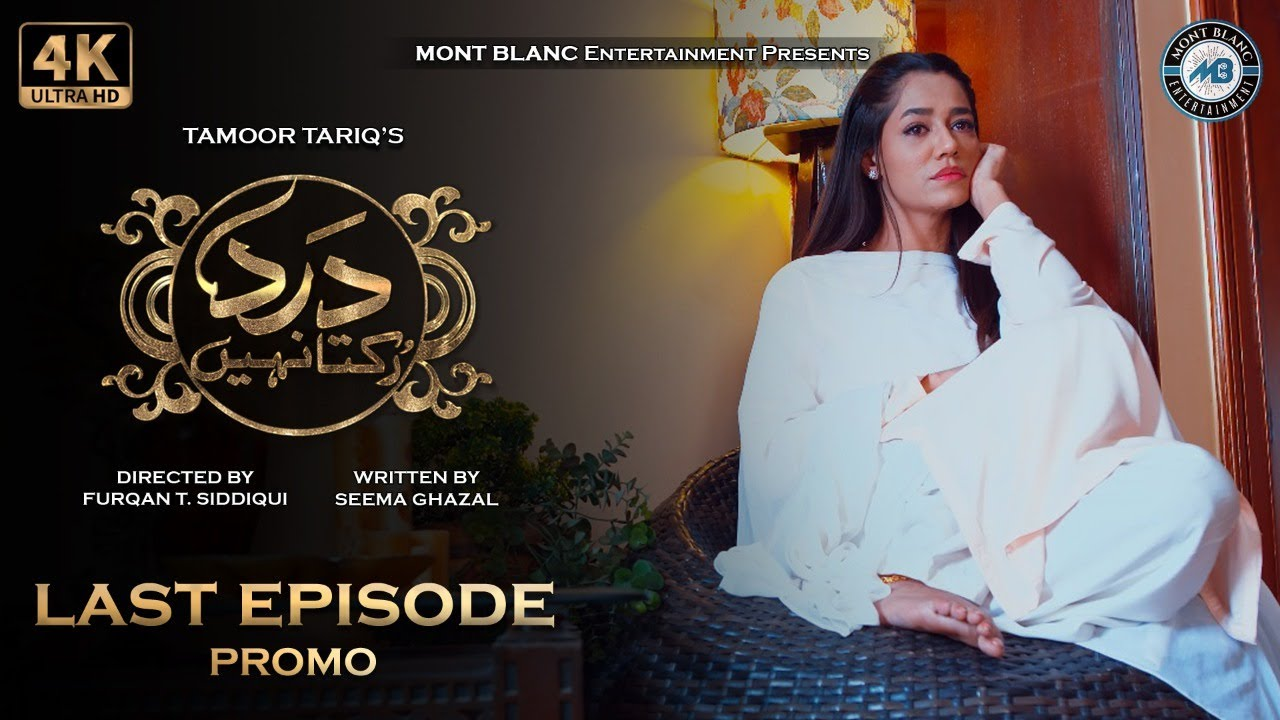 Dard Rukta Nahi | Episode 30/Last Teaser | 4K | Mont Blanc Entertainment