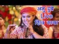 Download Anu Dubey गाई पहली बार LIVE शिव विवाह गाथा - Shiv Vivah Bhojpuri Bhajan 2017 MP3 song and Music Video