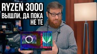 О текущих новинках AMD