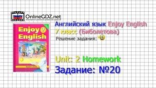 Unit 2 Homework Задание №20 - Английский язык