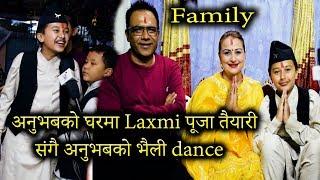 Family अनुभबको घरमा  तिहारको तैयारीसंगै अनुभबको भैली Dance / Anubhav  / Kabita Regmi / Aananda Regmi