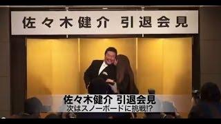 「佐々木健介 引退会見」& 番外編「北斗、マー君の嫁・里田まいにチクリ」